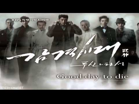 J2M - Good Day to Die OST Part 3: Inspiring Generation