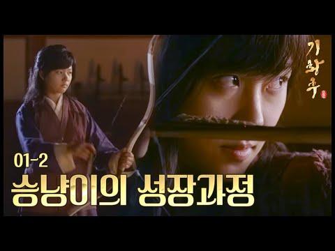 Second Scene: Episode 1: Empress Ki - 기황후