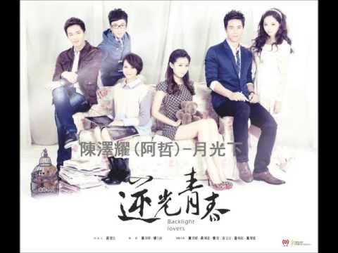 Ah Zhe (Chen Ze Yao) - Under the moonlight: Backlight Lovers