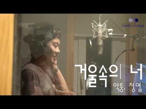 Jung Yup: Achtung & Jung Yup - You In The Mirror (거울속의 너)