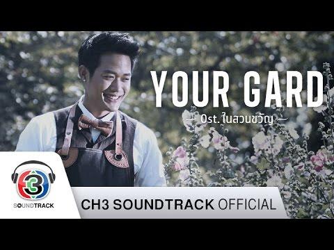 Your Garden - ost.ในสวนขวัญ- ตู่ ภพธร [Official MV]: Nai Suan Kwan