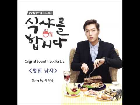 Let's Eat OST: Cool Guy: Eric Nam Videos