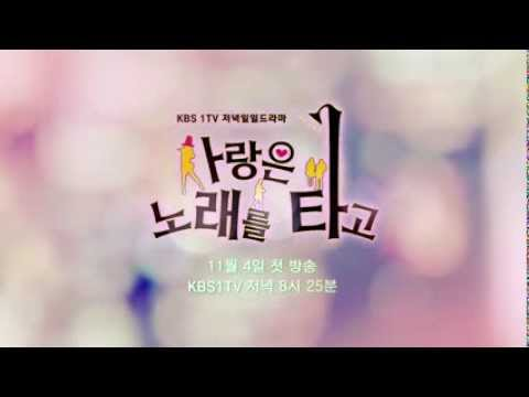 Teaser 1: Melody Of Love