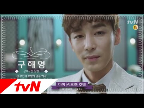 Character Teaser - Jin Lee Han (10 seconds): My Secret Hotel