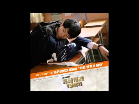 OST 10 Let's Forget it (이젠잊기로 해요) by Melody Day: Reply 1988