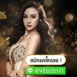 Vegus111 แทงบอล profile image