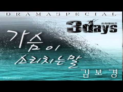 Kim Bo Kyung - Words That My Heart Shouts OST Part 5: Three Days