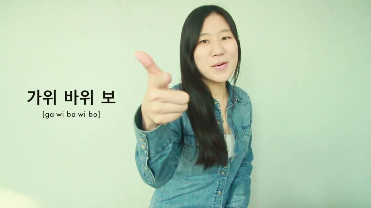 TalkToMeInKorean Episode 156: Korean Pronunciation Guide: 'Rock Paper Scissors' (가위 바위 보)