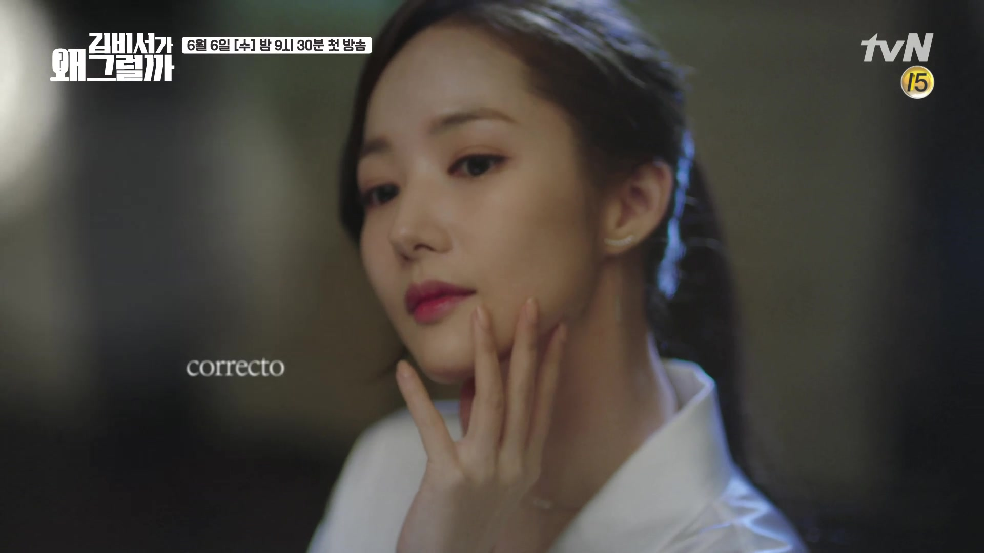 Character Teaser - Mi So: What's Wrong With Secretary Kim