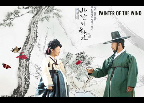 Trailer 1: Painter of the Wind