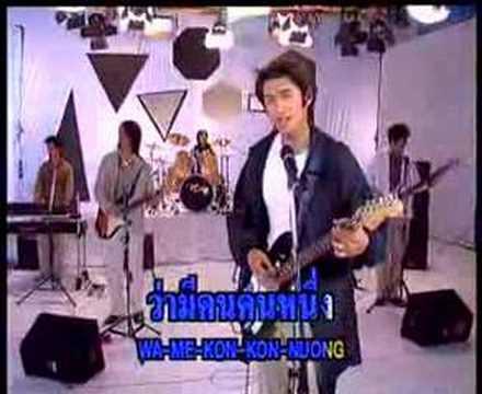 chun mai chai jow chai (OST, ending song): Benja Gita Kwarm