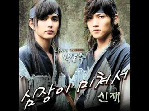 Sin Jae (신재) - My Heart Went Crazy (심장이 미쳐서) - OST 8: Warrior Baek Dong Soo