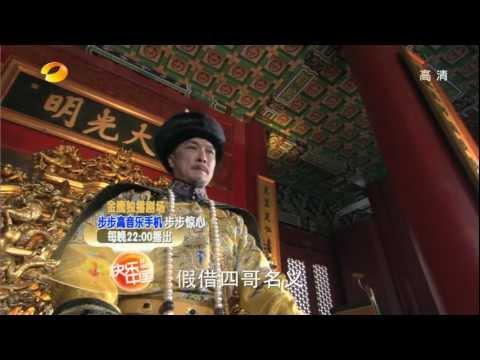 Episode 21 & 22 Preview: Startling by Each Step (Bu Bu Jing Xin)