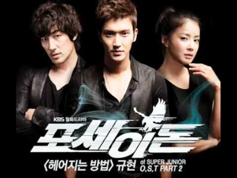 Kyuhyun (Super Junior) - The Way to Break Up - OST Part 2: Poseidon