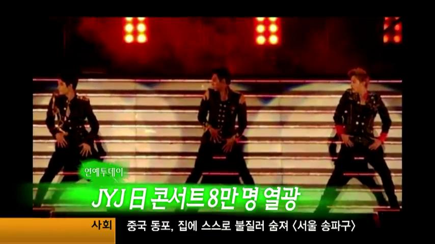 [M] JYJ Concert in Japan