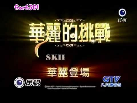 promotional advertisement 3: Skip Beat!
