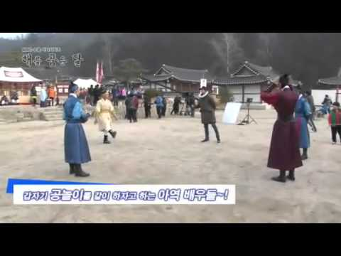 [BTS1] The Moon That Embraces the Sun (해를 품은 달): The Moon Embracing the Sun