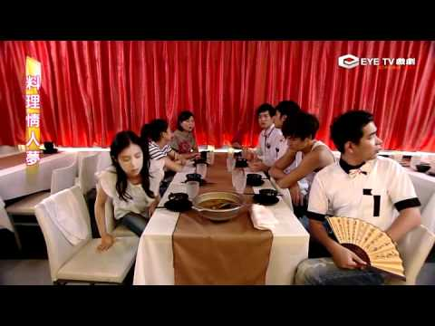 Love Recipe Episode 7 (Part 1)