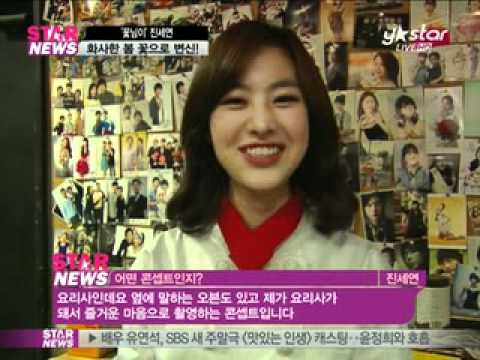 Y Star interview where Jin Se Yeon mentions Gaksital: Bridal Mask