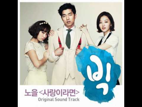 """If You Love"" by Noel  OST 3 Track 1: Big"