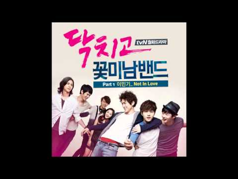 "SUFBB OST 1 - ""Not In Love"" by Lee Min Ki: Shut Up! Flower Boy Band"