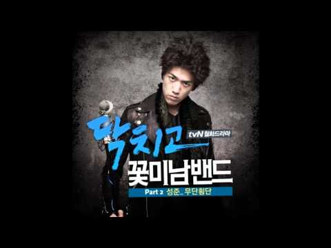 "SUFBB OST 2 - ""Jaywalking"" by Sung Joon: Shut Up! Flower Boy Band"