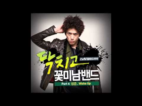 "SUFBB OST 4 - ""Wake Up"" by Sung Joon: Shut Up! Flower Boy Band"