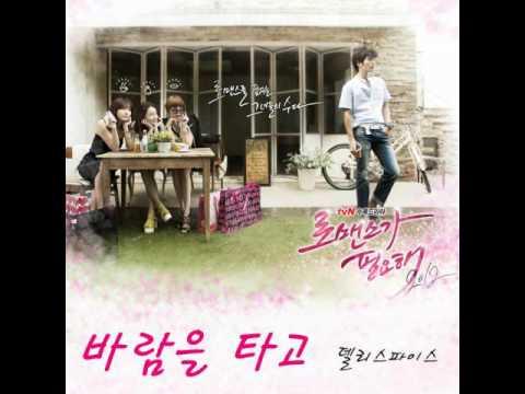 OST: I Need Romance 2
