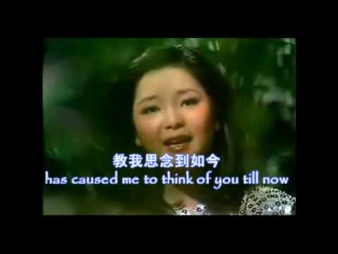 The Moon Represents My Heart - Teresa Teng: I Need Romance 2