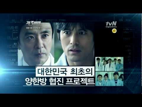 Third hospital, the second big release of the teaser trailer!: The 3rd Hospital