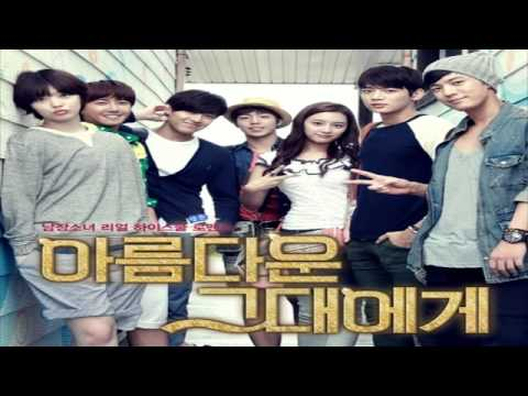 OST 4 - Dana 다나 (The Grace) - 어쩌면 우린 (Maybe We): To the Beautiful You (Hana Kimi Korean Version)