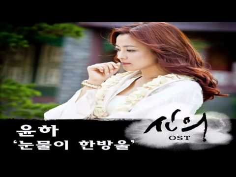 OST 4 Younha - One teardrop: The Great Doctor