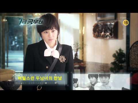 2013 MBC 드라마 7급 공무원 예고 - 주원: 7th Grade Civil Servant