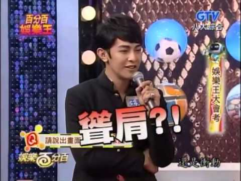 100% Entertainment/100 Percent Entertainment Episode 5: 2013-01-03 100% Entertainment King (Part 1)