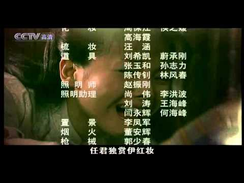 Ending: Nu Ren Hua