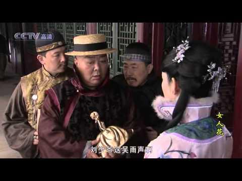 Nu Ren Hua Episode 1