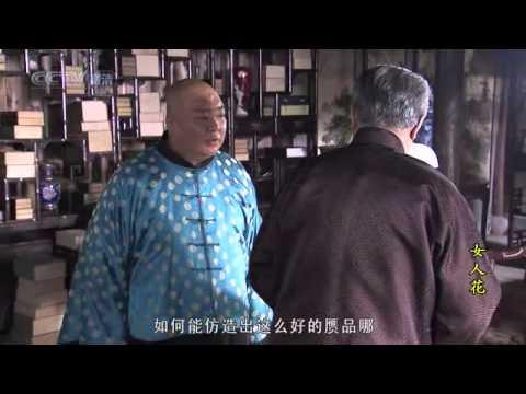 Nu Ren Hua Episode 2