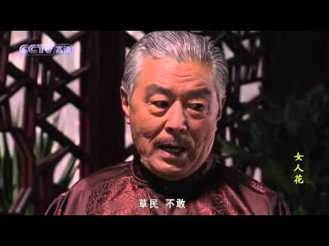 Nu Ren Hua Episode 3
