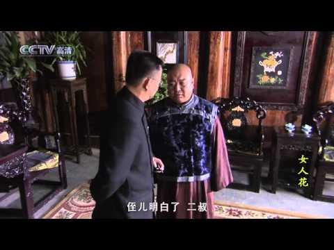 Nu Ren Hua Episode 11