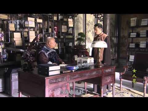 Nu Ren Hua Episode 12