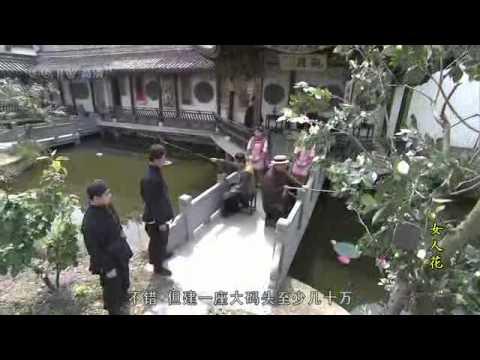 Nu Ren Hua Episode 16