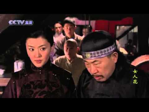 Nu Ren Hua Episode 18