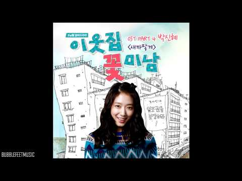FBND OST 4- Pitch Black By Park SHin Hye: Flower Boy Next Door