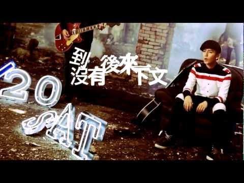 Aaron Yan  - Memo: Spring Love