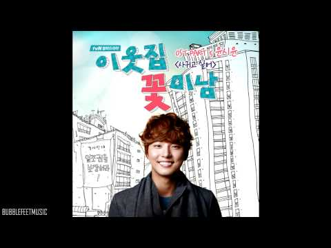 OST 5 - Want To Be a Couple by Yoon Shi Yoon: Flower Boy Next Door