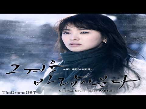 Only One 그리고 하나 By SNSD Taeyeon- OST Part 5: That Winter, The Wind Blows
