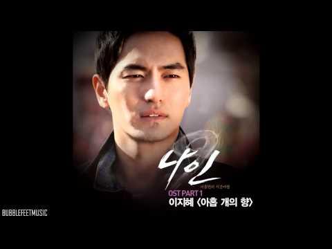 OST 1 - Nine Scents by Lee Ji Hye: Nine: 9 Times Time Travel