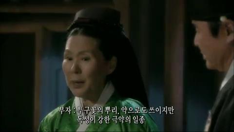 The Great Merchant Kim Man Deok Episode 2