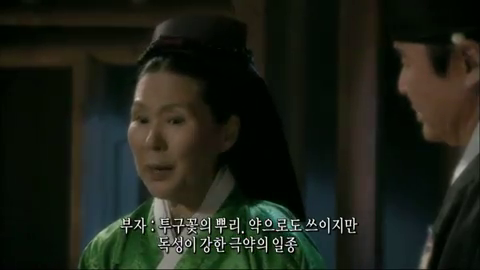 The Great Merchant Kim Man Deok Episode 2