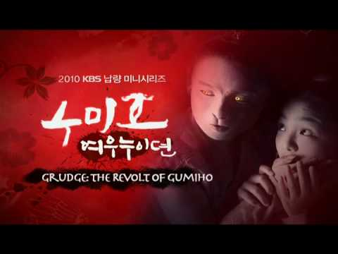 Gumiho: Tale of the Fox's Child - Teaser 2: Grudge: The Revolt of Gumiho
